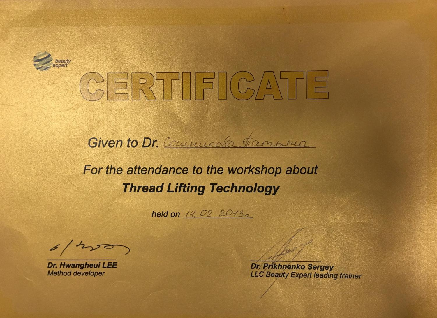 Сертификат Thread Lifting Techology 2013